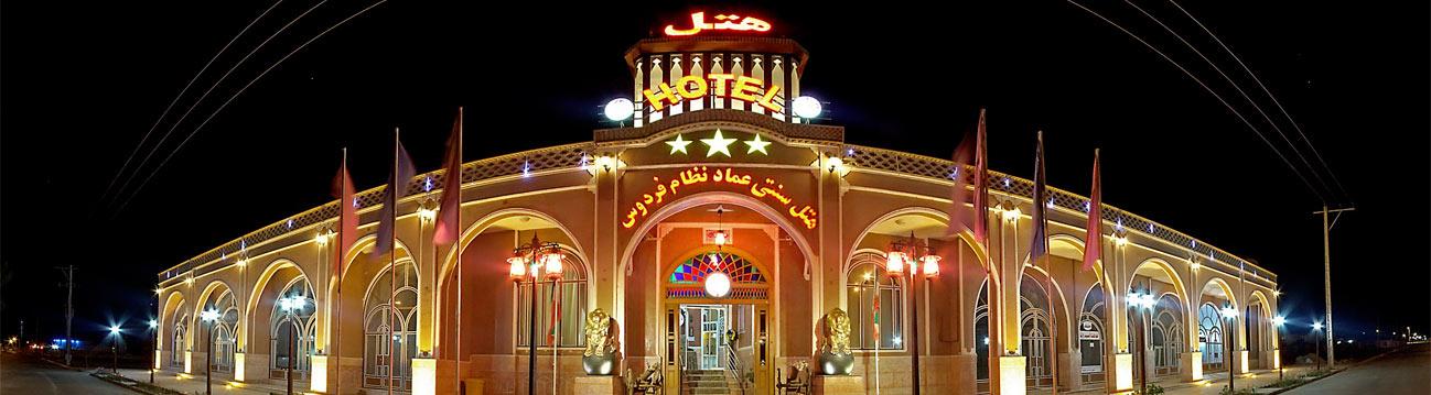 هتل سنتی سه ستاره عمادنظام